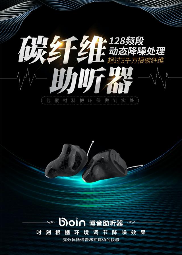 博音助听器新品发布